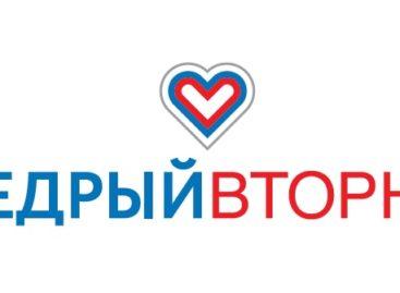 Все на #ЩедрыйВторник: Сальский район участвует во всемирной благотворительной акции