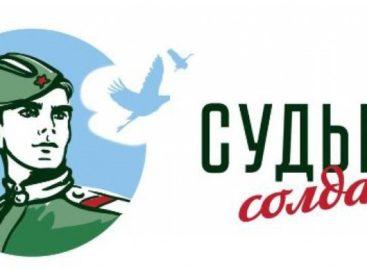Поисковики открывают приёмную в рамках акции «Судьба солдата»