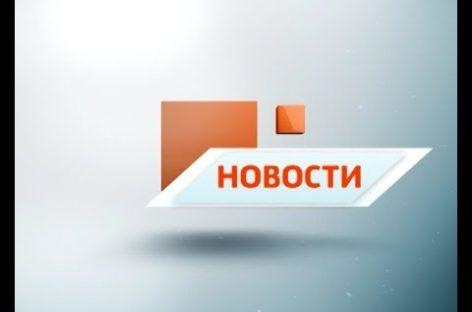 ТНТ Сальск: Новостной выпуск 9.11.18