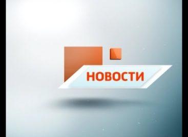 ТНТ Сальск: Новостной выпуск 23.11.18