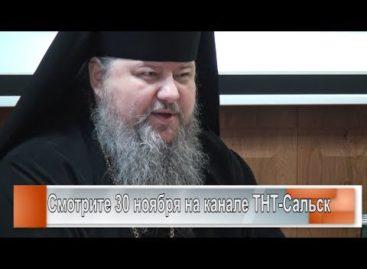 Визит епископа Корнилия