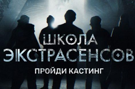 ТНТ объявляет кастинг в первую телевизионную «Школу экстрасенсов»!
