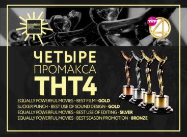Телеканал ТНТ4 завоевал престижные призы в Лондоне