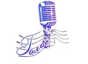 «Голос» зовет сальчан на полуфинал молодежного вокального шоу