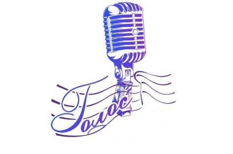 Сальчан приглашают на финал второго сезона вокального шоу «Голос. Дон»