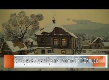 «Зима» в музее