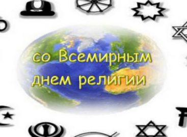 Что у нас общего? 20 января отмечается Всемирный день религий