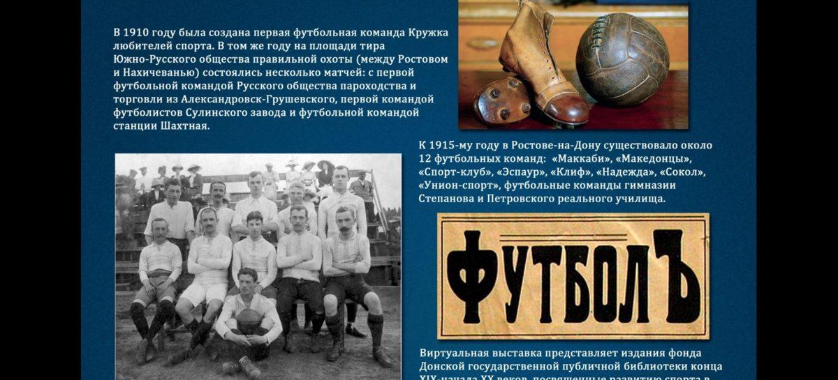 Архивисты Ростовской области разместили в минувшем году порядка 40 виртуальных выставок