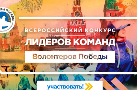 Дончан пригласили участвовать во Всероссийском конкурсе