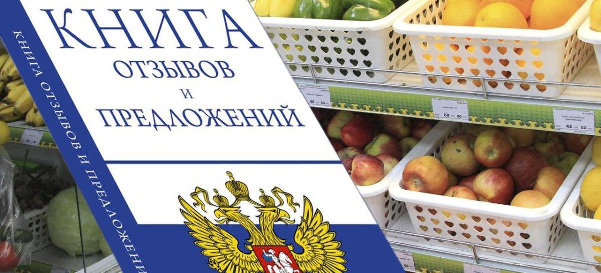 Донской регион вошёл в пятерку лидеров по защищенности прав потребителей