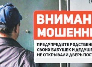 Коммивояжёры пытаются продать сальчанам газоанализаторы