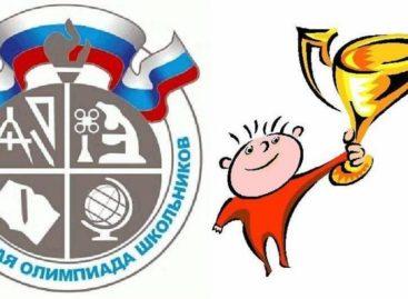 Завершился региональный этап предметных олимпиад школьников