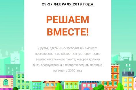 Сальчане, выберем вместе зоны благоустройства на 2020 год!