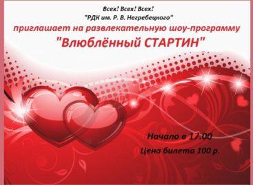 «Влюблённый «Стартин» приглашает друзей