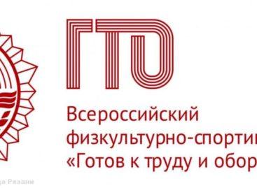 ГТО в Сальске: 4 года возрождаем традиции