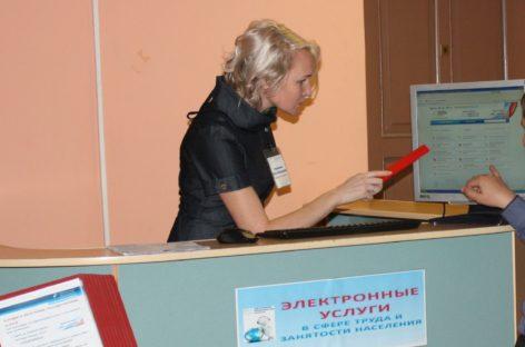 Ростовскую область отметили как регион с высоким качеством предоставления госуслуг при содействии в занятости населения