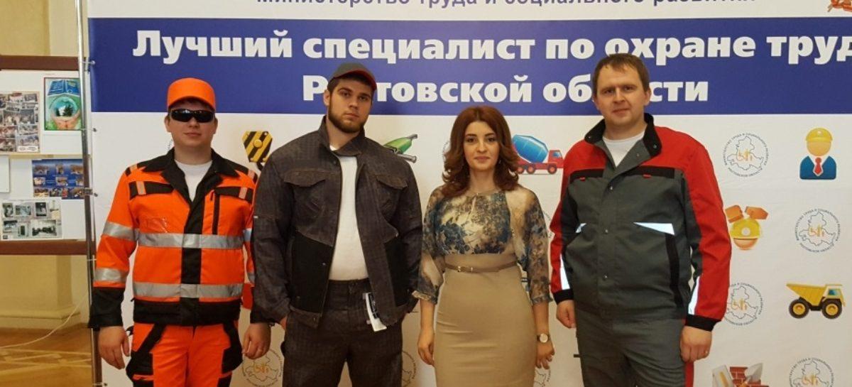 В Ростовской области выбирают лучшего специалиста по охране труда