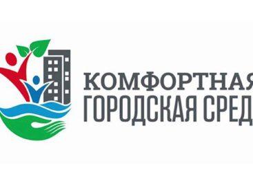 В Ростовской области отобраны 54 общественных пространства для благоустройства