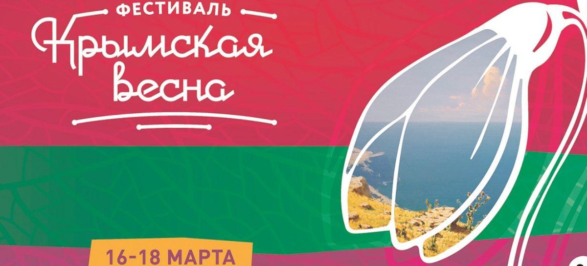 В культурных учреждениях Дона состоятся мероприятия в честь воссоединения Крыма и Севастополя с Россией