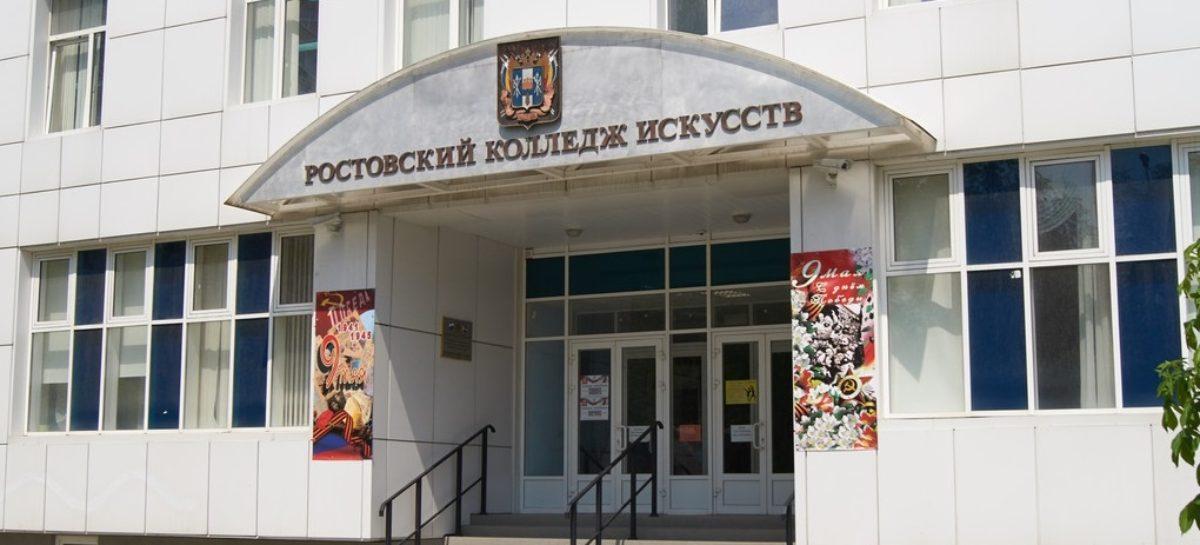 Ростовский колледж искусств примет Дельфийские игры