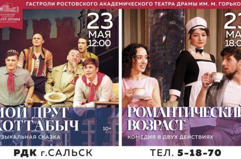 Ростовский театр Горького покажет два спектакля в Сальске