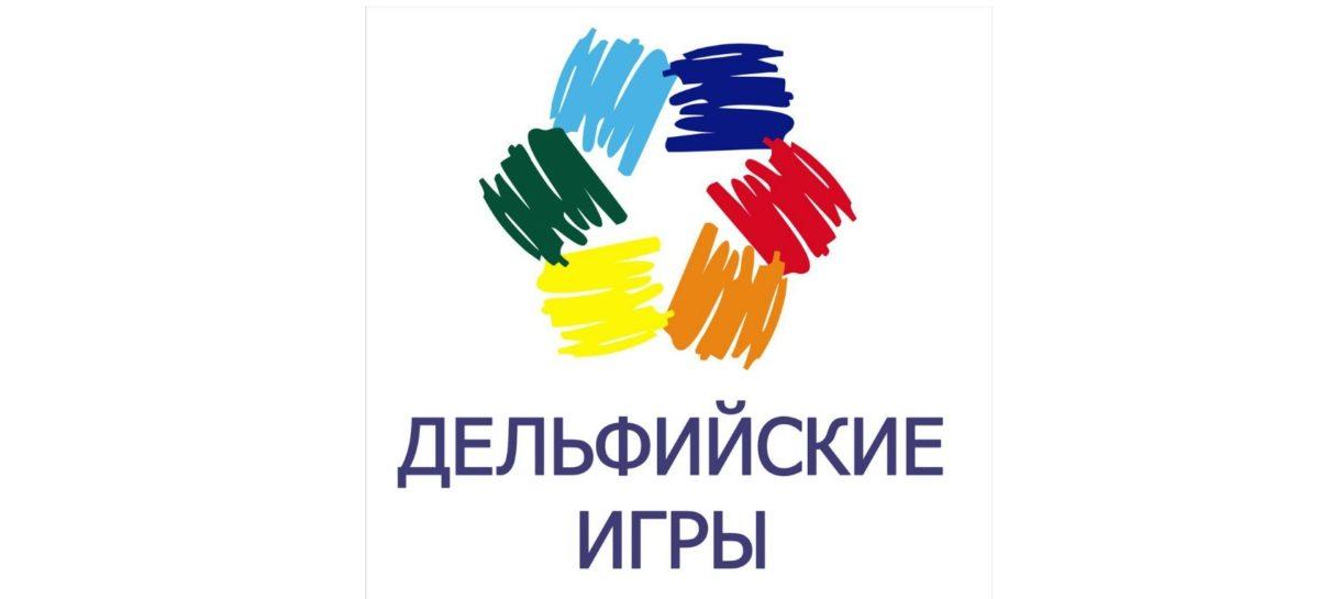 Ростовская область готовится к встрече участников Дельфийский игр