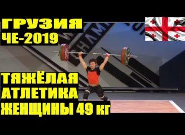 Сальчанка Кристина Соболь завоевала «серебро» чемпионата Европы по тяжелой атлетике