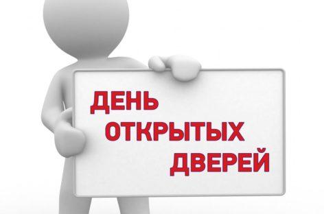 В Сальске для предпринимателей пройдёт День открытых дверей