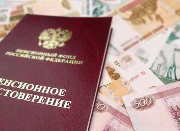С 1 апреля вступил в силу закон о доплате индексации сверхпрожиточного минимума пенсионера