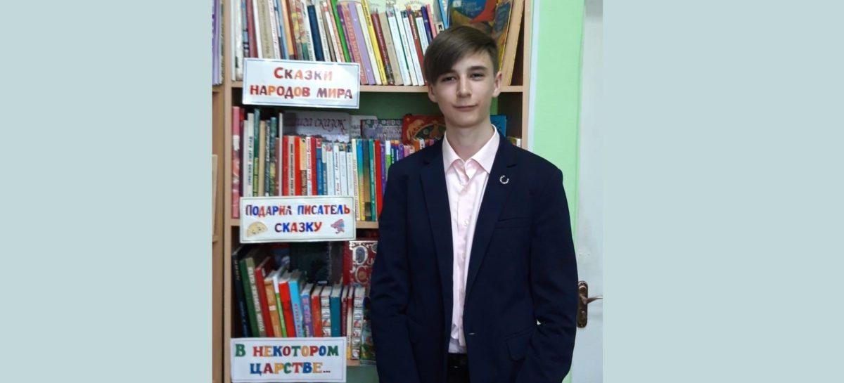 Сальский восьмиклассник Денис Махов стал победителем международного литературного конкурса «Путешествие со сказкой»