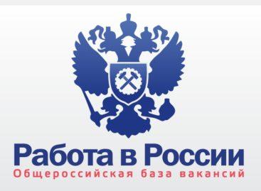 Почти 38 тысяч вакансий размещено на портале «Работа в России»