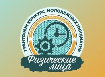 Дончане могут получить гранты для реализации уникальных проектов