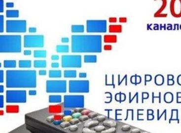 Ростовская область технически полностью готова к отключению аналогового телерадиовещания