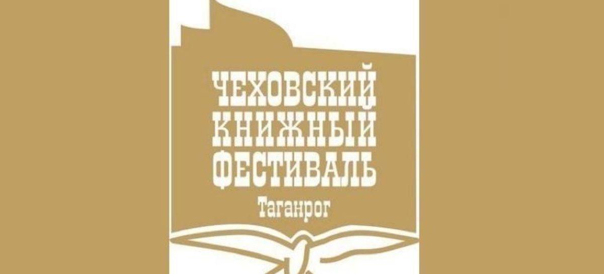 В Таганроге проходит XIII Международный Чеховский книжный фестиваль