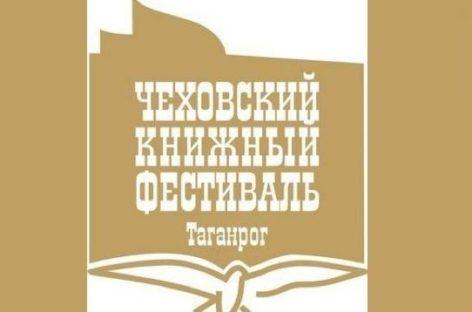 В Таганроге прошел XIII Международный Чеховский книжный фестиваль