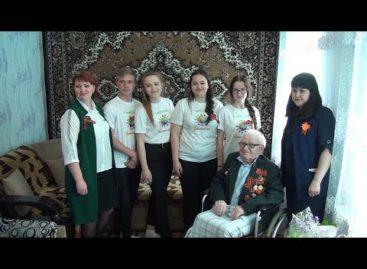 В канун Дня Победы волонтеры 76-й школы поселка Гигант навестили ветеранов войны