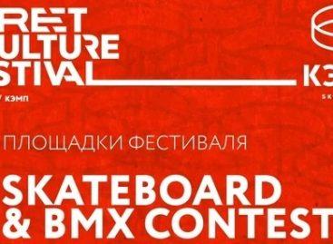 На открытии скейт-парка в Ростове сальчанки устроят фестиваль уличной культуры
