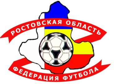 Как сальчане выступают в первой лиге первенства Ростовской области по футболу?