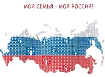 Дончане представят регион на конкурсе «Семья года»