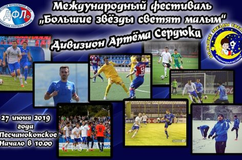 Увидеть рождение звезд футбола сальчане могут в Песчанокопском