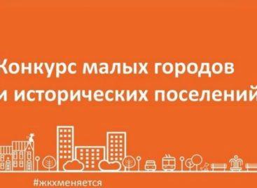 Четыре муниципалитета Дона стали победителями Всероссийского конкурса