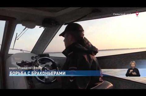 ФСБ задержала в Сальске 14 браконьеров