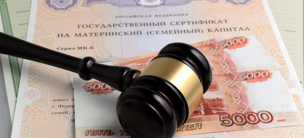 Сальчанок обвиняют в мошенничестве при получении средств маткапитала