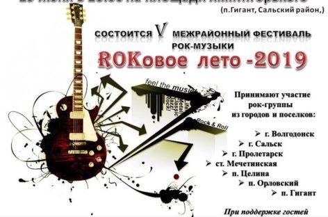 Любителей рок-музыки приглашают в Гигант