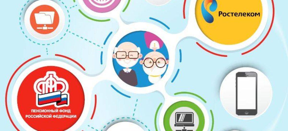 Люди старшего поколения могут принять участие во Всероссийском конкурсе «Спасибо Интернету-2019»