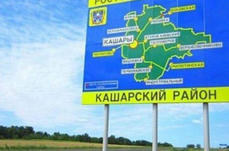 На капремонт дороги в Кашарском районе выделено 58,5 млн рублей