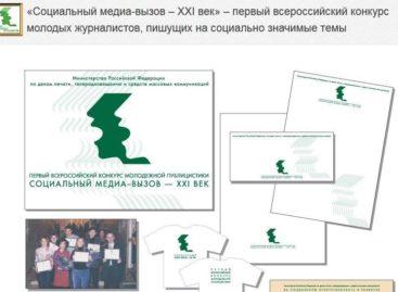 Объявлен Всероссийский конкурс СМИ «Вызов — XXI век»