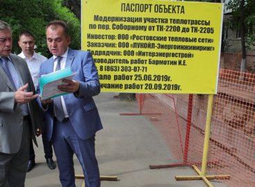 Подготовку Ростова к холодам оценил губернатор