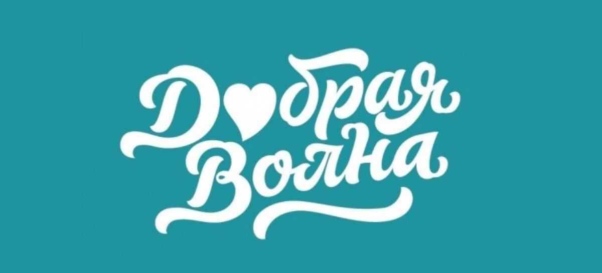 «Добрая волна» «накроет» Ростовскую область