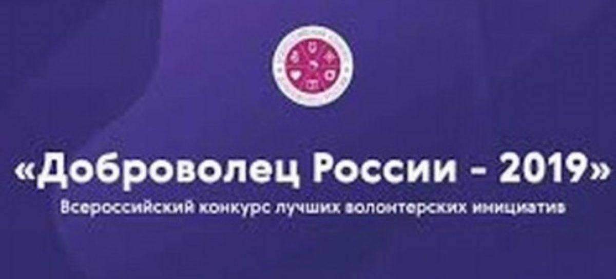 Конкурс «Доброволец России» вызвал большой интерес среди волонтёров